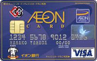 イオンカードセレクト(G.Gマーク付)券面画像