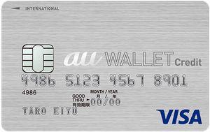 au WALLET クレジットカード券面画像