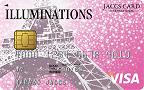 イリュミナシオンカード券面画像