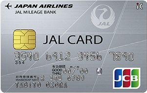 JAL・JCBカード券面画像