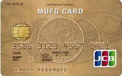 MUFGカード ゴールド券面画像