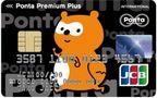 Ponta premium Plus券面画像
