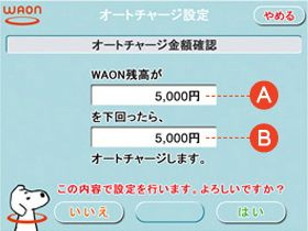 WAONステーションのオートチャージ金額設定画面画像